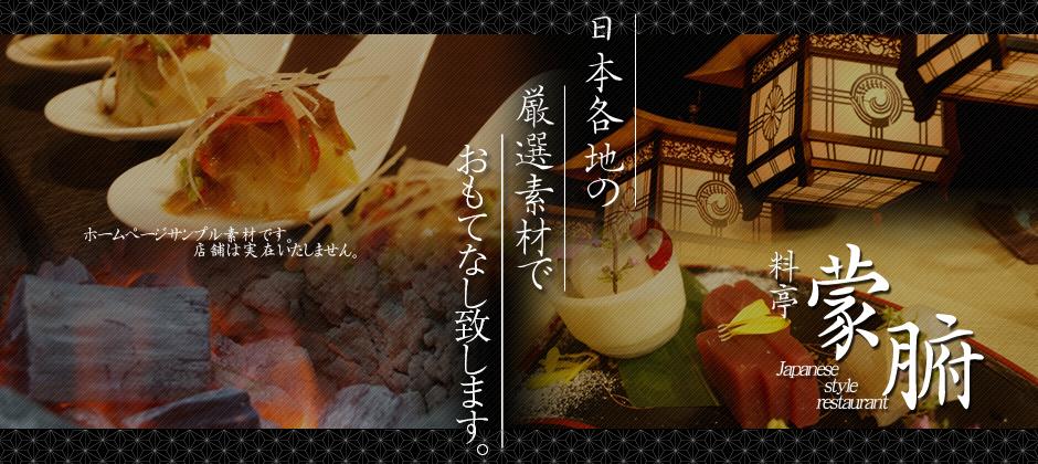 日本各地の厳選素材でおもてなし致します。